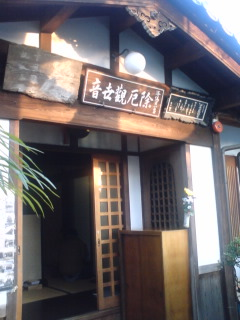 12月17日(月)京都をひたすらまわる