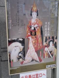 2月10日(日)大阪で海老蔵、篠山紀信
