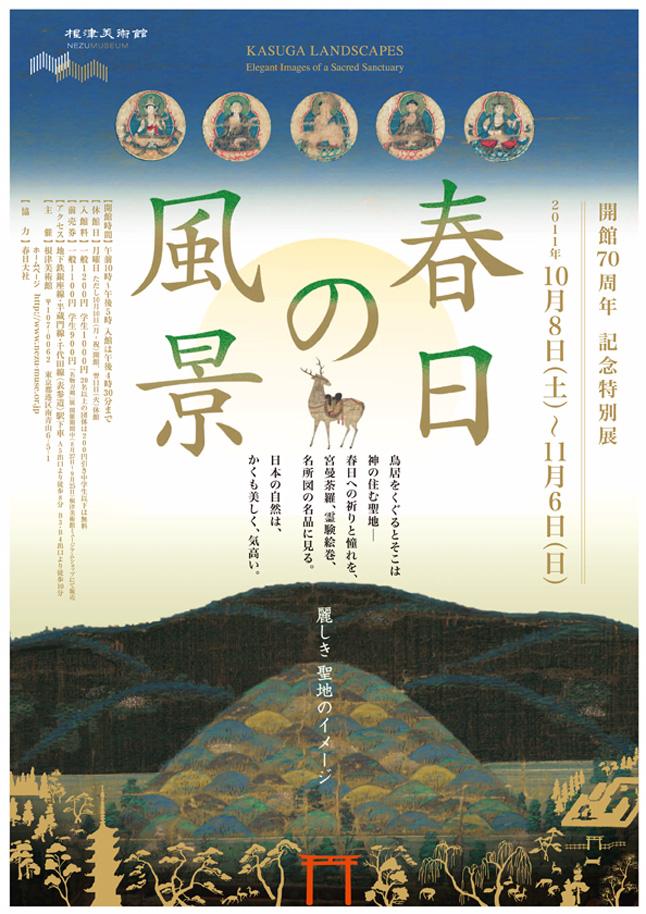 Img_exhibition_kasuga