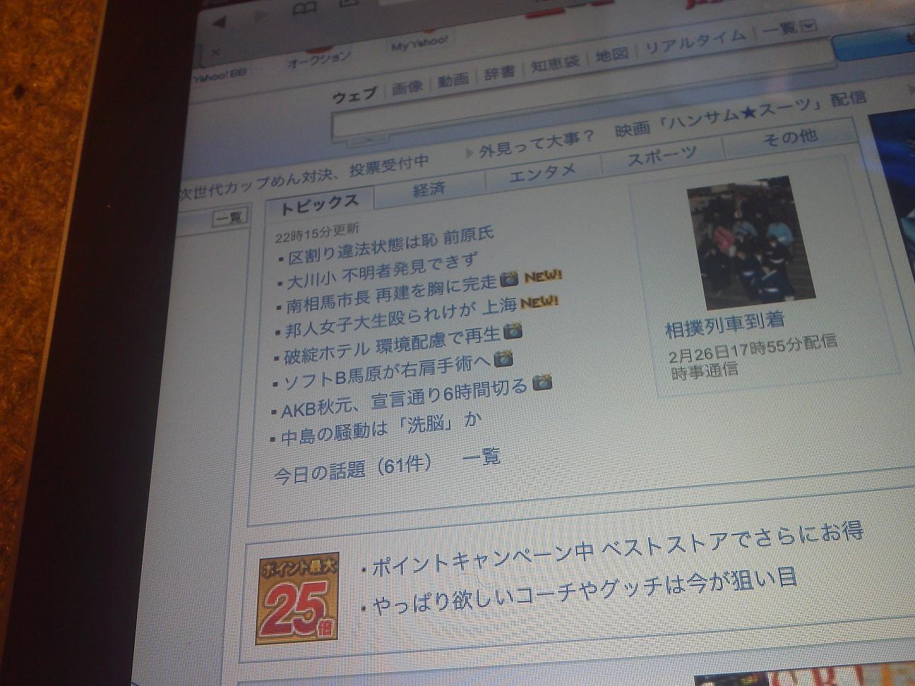 Img_20120226_222109