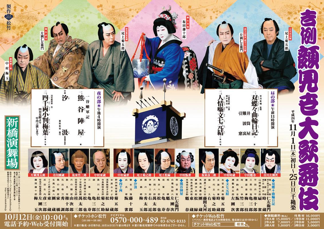 Shinbashi201211b
