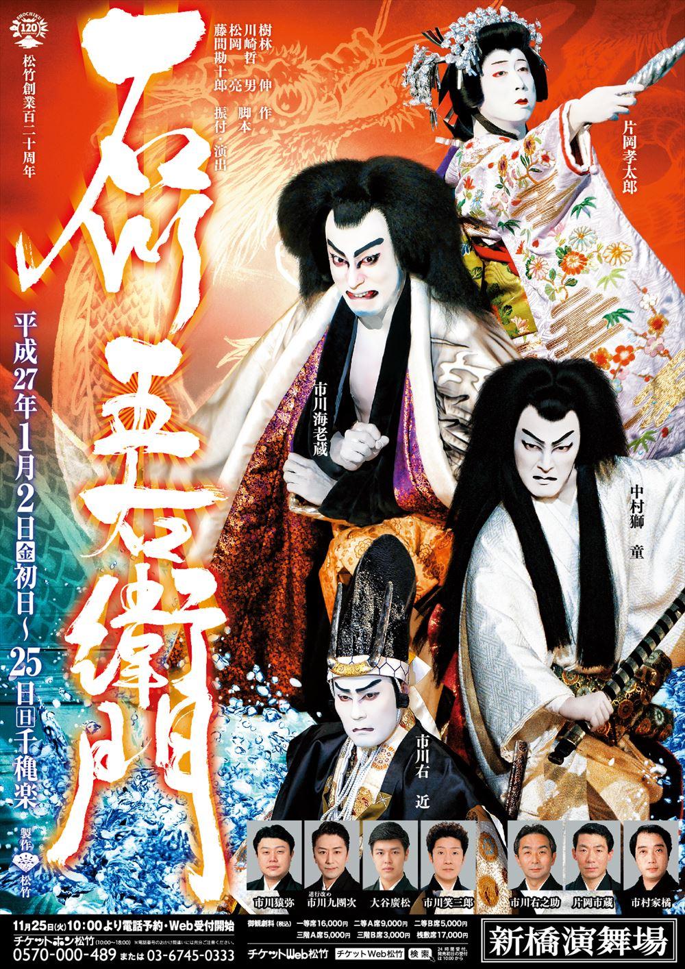 Shinbashi_201501fff