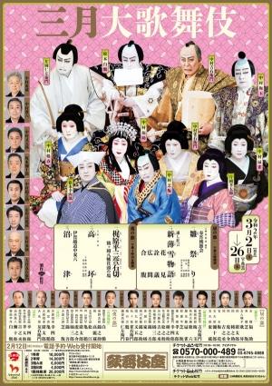 Kabukiza2003_hh_thumb_962f158051cf1e8453