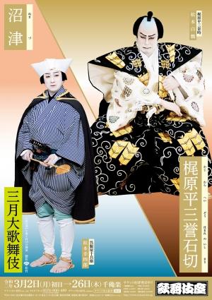 Kabukiza2003_poster_e1583117900913