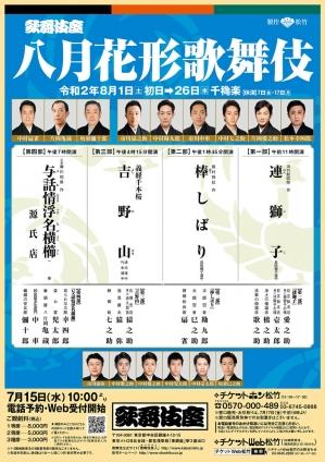 Kabukiza2008_k_3eb8109b21c46ceac3c279071