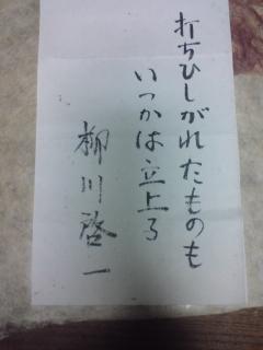 3月11日(火)柳川啓一先生は生きている: 島田裕巳の「経堂日記」